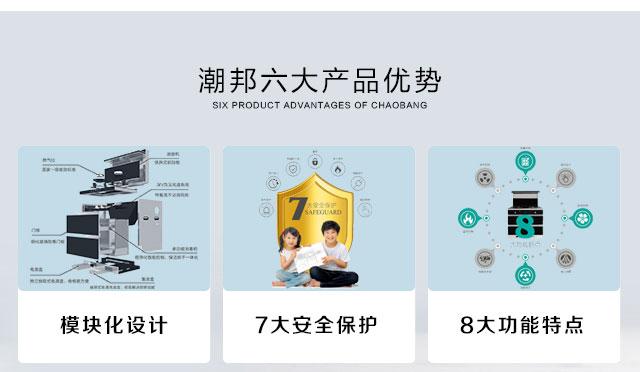 潮邦集成灶招商海报_09