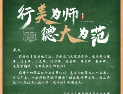"""行美为师,德大为范!集成灶在线祝美大""""教师节快乐"""""""