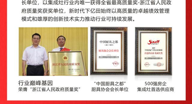 亿田集成灶招商海报_04