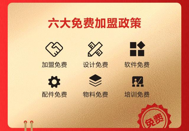 亿田集成灶招商海报_05