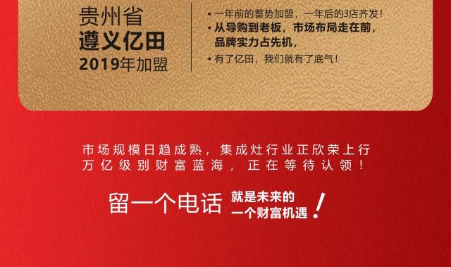 亿田集成灶招商海报_14