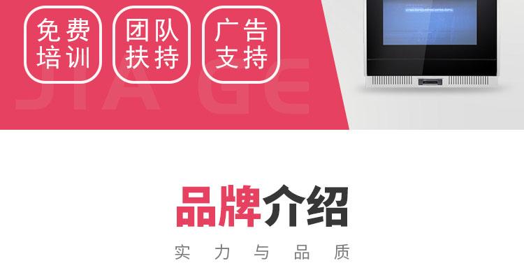 佳歌集成招商海报_02