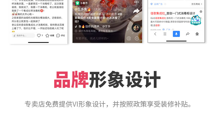 佳歌集成招商海报_12