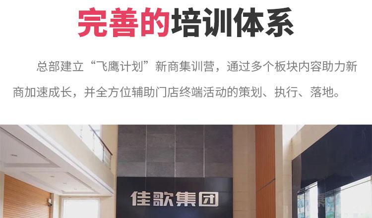 佳歌集成招商海报_14
