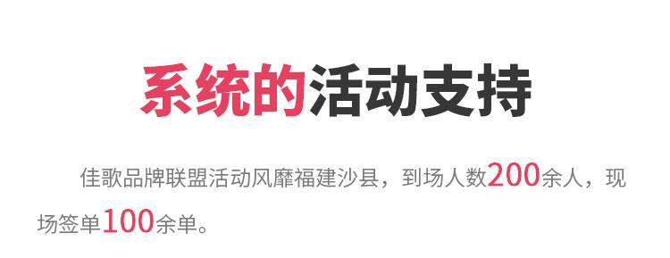 佳歌集成招商海报_16