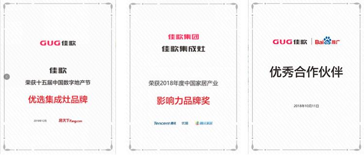 佳歌集成招商海报_24