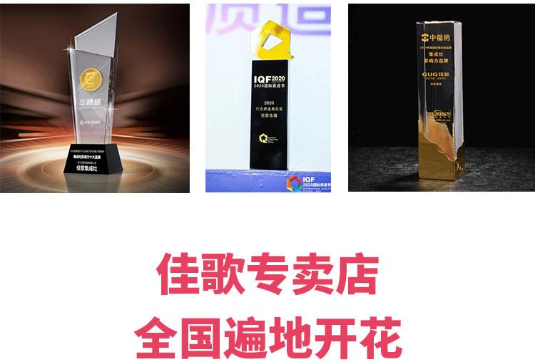 佳歌集成招商海报_25
