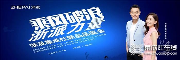 9.16,浙派集成灶新品品鉴会即将开启!