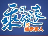 乘风破浪的佳歌家人杨洪:个人能力再厉害,也需要一个好的品牌,感谢佳歌成就了我! (8播放)