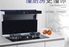 博净分体式集成灶,懒人必备厨房神器!