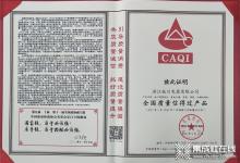 板川荣获中国质量检验协会六项殊荣!