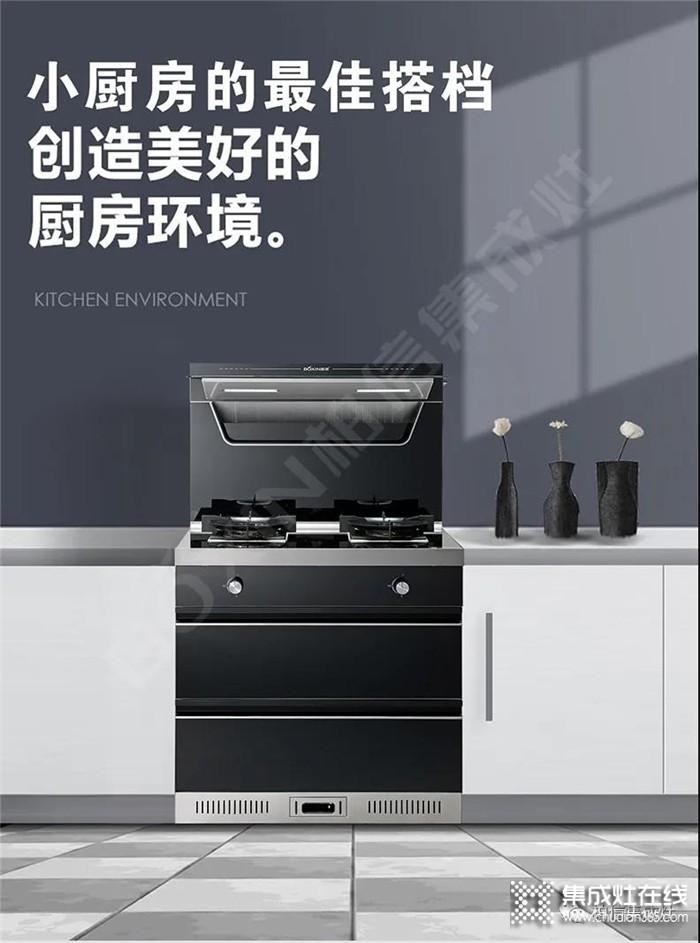 柏信集成灶,一台可以让你幸福感爆棚的厨电产品!