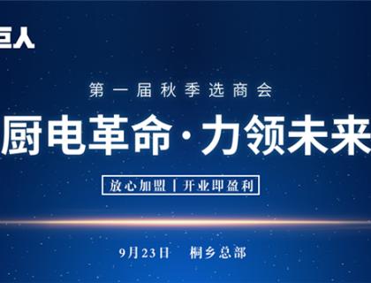 9.23力巨人第一届秋季选商会,诚邀您的莅临!