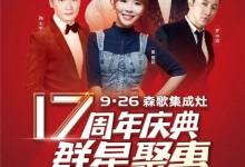 9.26森歌17周年庆潍坊站,歌手高安与你不见不散!