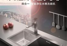 板川智能净化水槽洗碗机新品上市 (1578播放)
