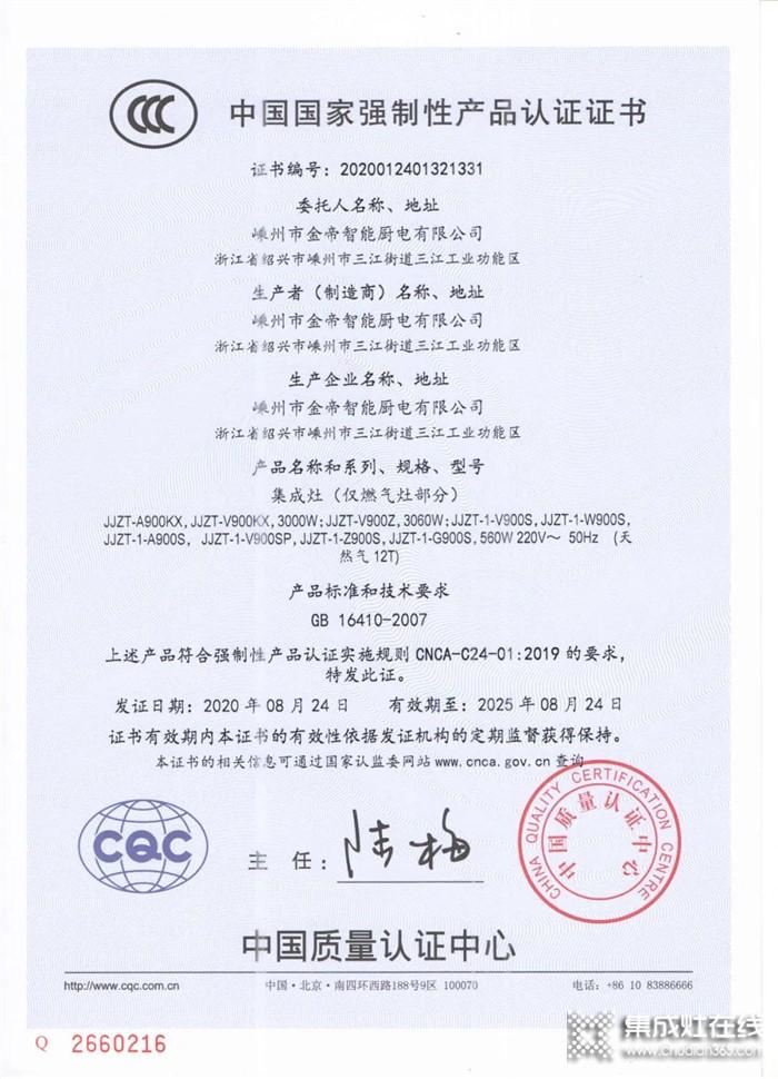 金帝集成灶,第一批通过CCC强制认证!