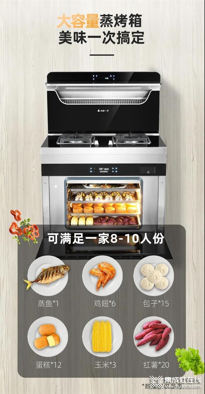 火星一号V03蒸烤一体集成灶,开启厨房新篇章