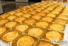 9月26日19:30锁定雅士林直播间,带你做月饼赢轿车!