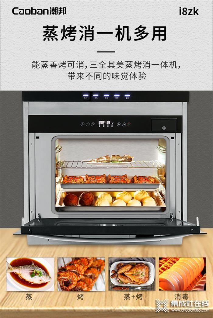 潮邦i8zk蒸烤消一体集成灶,当之无愧的烹饪神器!