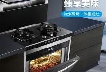 潮邦i8zk蒸烤消一体集成灶,当之无愧的烹饪神器! (1396播放)