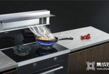 森歌集成灶,更适合现代家居的高端厨具 (1301播放)