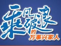 乘风破浪的万事兴家人谢赛文:以一流品牌做一流终端,家和万事兴! (426播放)