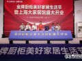 金牌厨柜美好家居生活节上海北京站圆满举办 (1560播放)