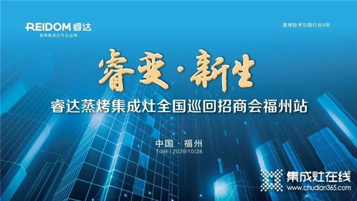 未来可期!10月28日福州睿达集成灶揭秘蒸烤集成灶的财富密码