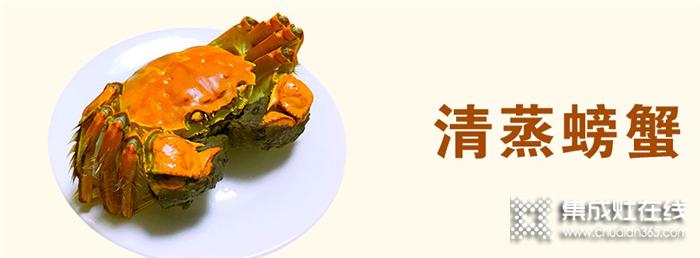 用法瑞集成灶蒸出来的螃蟹,味美且富有高蛋白!