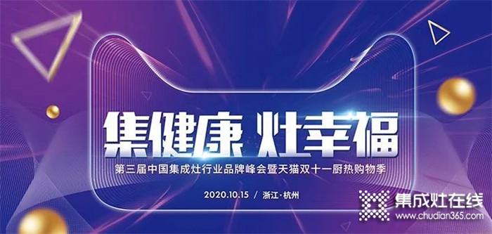 """权威发布!浙派荣获""""2020年度集成灶行业畅销产品""""大奖"""