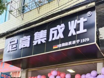 尼高集成灶广西全州专卖店
