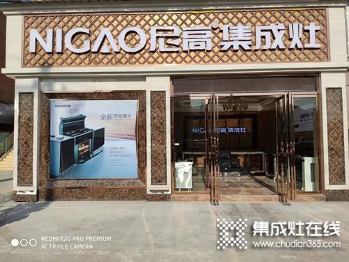 尼高集成灶贵州思南专卖店