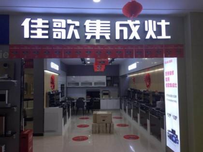 佳歌集成灶河北邯郸涉县专卖店
