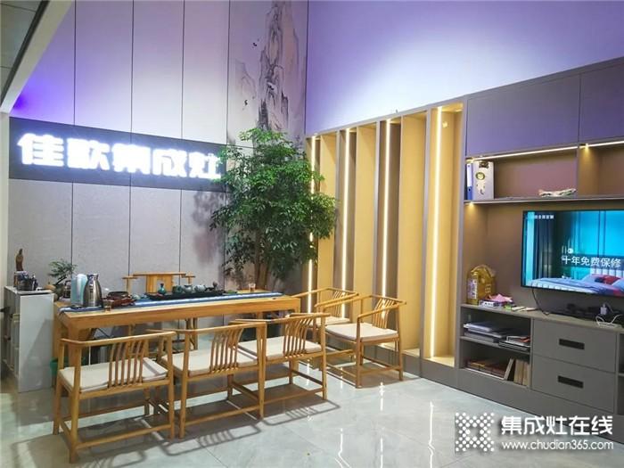 佳歌集成灶恭贺金华旗舰店开业大吉!