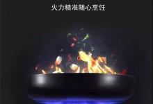 """品格野心的""""双力""""计划,让大家感受大吸力与大火力集成灶所带来的厨房改变 (965播放)"""