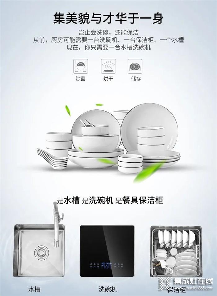 浙派水槽洗碗机,提高生活幸福指数