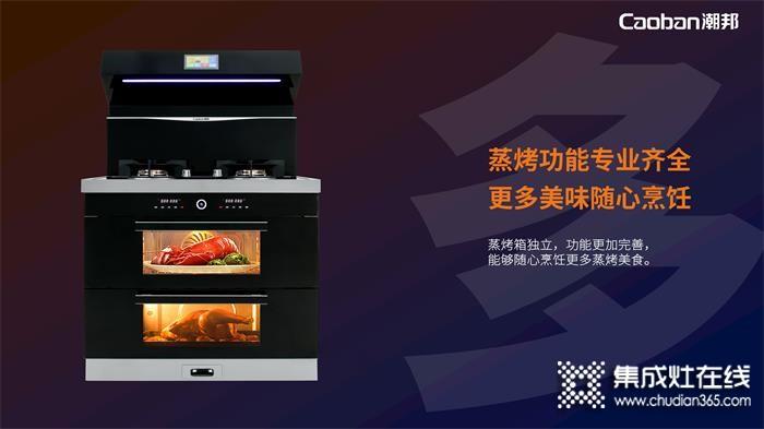 潮邦集成灶T1zk(s)多线程同步操作,半小时搞定一桌菜!