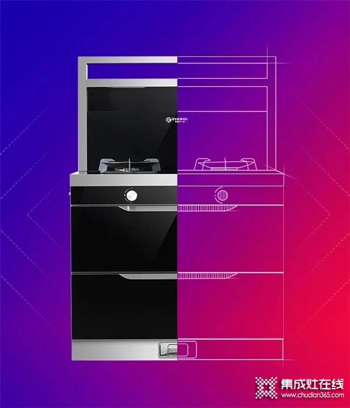 蓝炬星集成灶,保障你的厨房安全