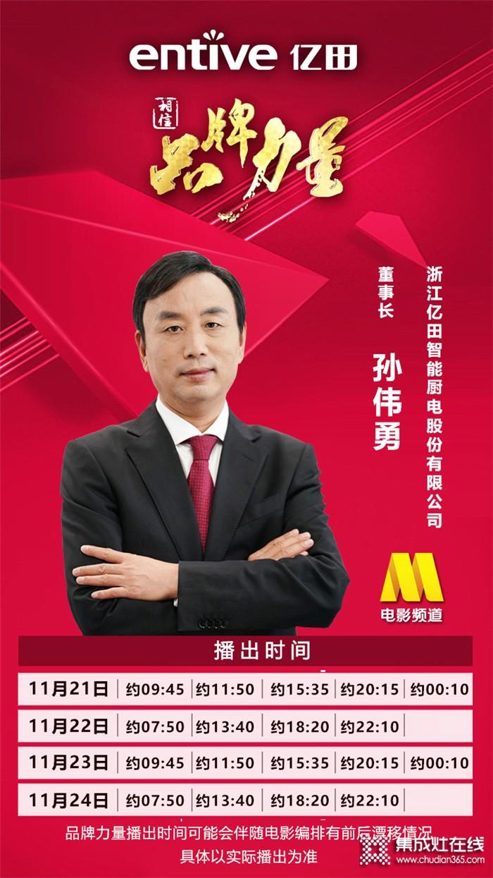 重磅!亿田集成灶强势登陆央视CCTV-6《品牌力量》!