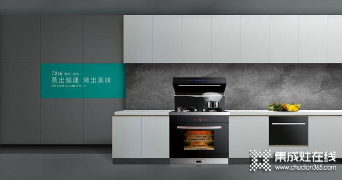 潮邦集成灶最新产品安装效果图
