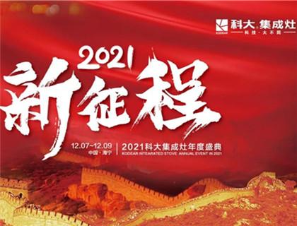 12.7-12.9科大集成灶年度盛典即将开启,诚邀您谋胜未来!