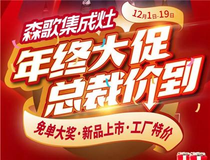 森歌集成灶12月年终购物盛宴即将开启,豪礼送不停!