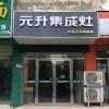 元升集成灶江苏滨海专卖店