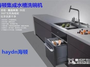 海顿集成水槽洗碗机,带你体验洁净厨房