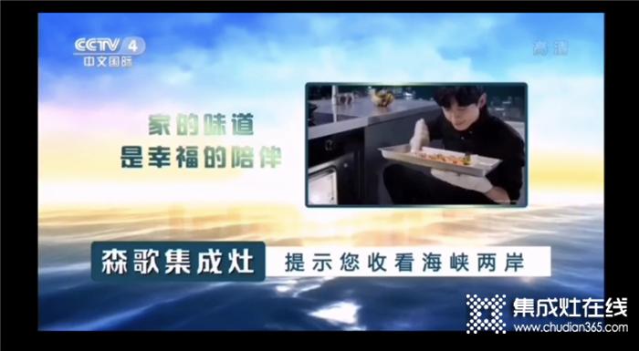 创新驱动发展!森歌集成灶再度携手央视CCTV