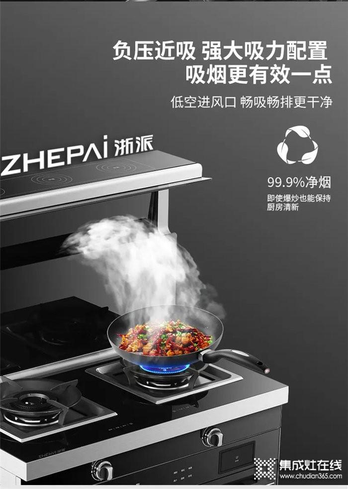 浙派左烤右蒸集成灶,以一抵十厨房全能!