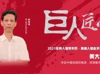 美大集成灶——来自中国创造的喊话,资源整合的王者玩家 (416播放)