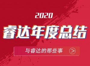 睿达集成灶2020年度报告移动图片