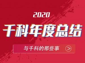 千科集成灶2020年度报告PC图片