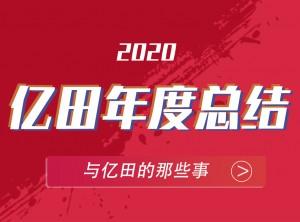 亿田集成灶2020年度报告PC图片